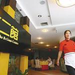 老板开重庆丘三馆 店员开丘二馆