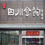 四川会馆北京三元桥店
