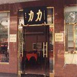 力力豆花庄北京崇文店