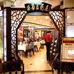 西蜀豆花庄北京中粮店