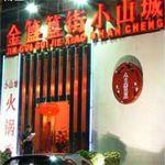 金簋小山城麻辣烫北京市亚运村店
