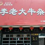 李老大牛杂伟德网址成都东风路店