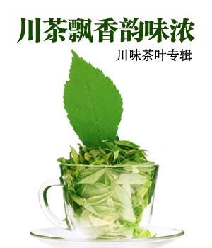 川茶飘香季 伟德国际茶叶韵味浓