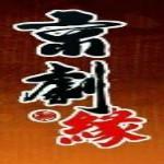 泸州京剧缘酒业有限公司