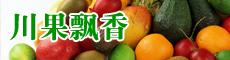 大自然原生态 四川水果香飘世界