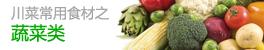 川菜中的蔬菜食材