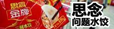 思念三鲜水饺成问题水饺 检出致病菌