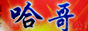 四川省哈哥兔业有限公司