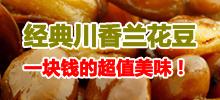 经典川香兰花豆