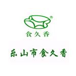 四川乐山市食久香食品有限公司