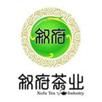 四川省叙府茶业有限公司