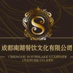 成都南湖餐饮文化有限公司