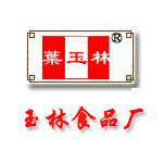 四川省南溪县玉林食品厂