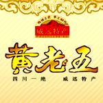 四川省威远县黄老五土特产食品有限公司