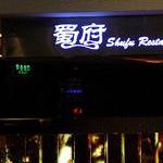 蜀府川菜酒楼上海南京东路宏伊广场店