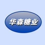 四川省米易华森糖业有限责任公司