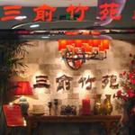 三俞竹苑餐厅北京崇文区新世界百货店