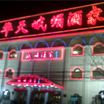 华天峨嵋酒家北京北礼士路车公庄店照片