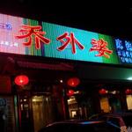 乔外婆麻辣香锅北京方庄芳星园店