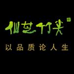 峨眉山仙芝竹尖茶业有限责任公司
