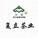 四川省复立茶业有限公司