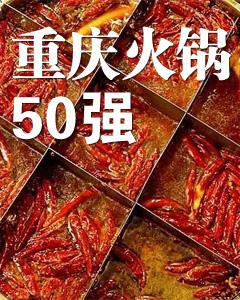 重庆火锅50强完全榜单出炉 吃货必备!
