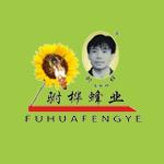 四川蓬溪驸桦蜜蜂园有限公司