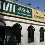 黑森林炭烤鱼部落北京双榆树店