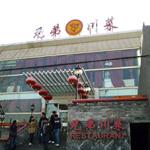 兄弟川菜北京东城区簋街旗舰店