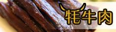 牦牛肉口味香浓 阿坝美食多滋味