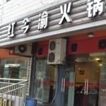 大龙火锅重庆沙坪坝区小龙坎店