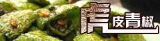 四川素菜中的名品 特色虎皮青椒
