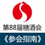 第88届成都全国糖酒商品交易会参会指南
