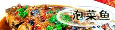 逢年过节必备家常菜 川味泡菜鱼