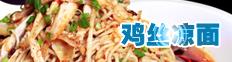 四川夏季美食佳品 宜宾鸡丝凉面