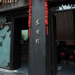 千香引盐帮菜成都锦江区王府井店