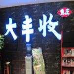 大丰收鱼庄上海市杨浦区五角场店