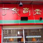 老高兔丁成都市锦江区莲桂南路店