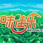 四川省味佳乐食品有限公司