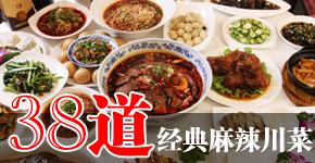 麻辣味川菜