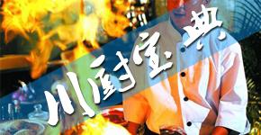 川菜厨师手册