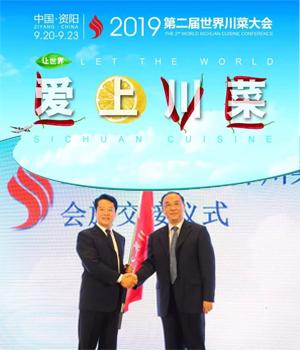 第二届世界川菜大会