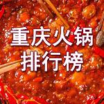重庆火锅品牌人气TOP100 榜单重磅发布
